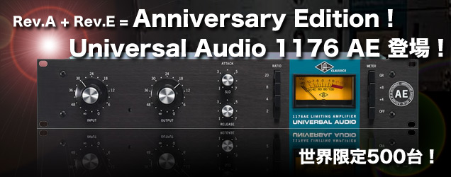 世界限定500台!Universal Audio 1176 Anniversary Edition登場