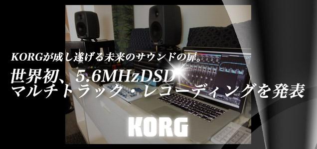 KORG-DSD