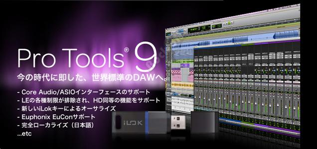 Pro-Tools-9