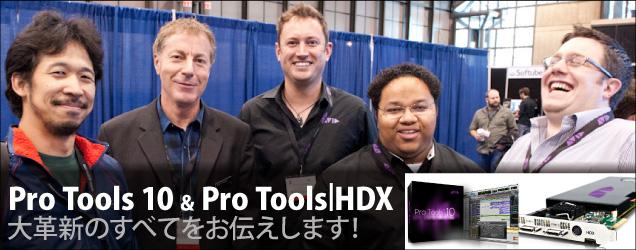 Pro Tools 10 & Pro Tools HDX