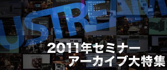 2011年セミナー:アーカイブ大特集
