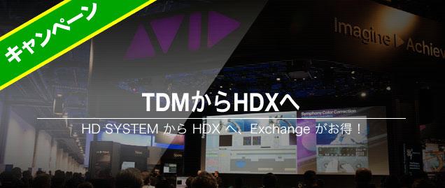 TDMからHDXへ!