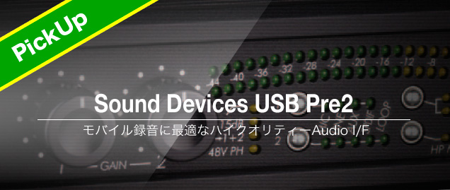 Sound Devices USB Pre2