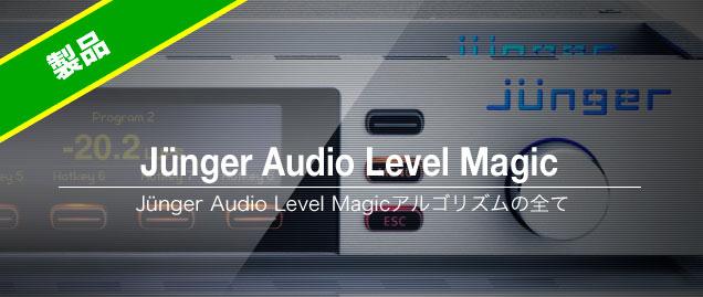 Jünger Audio Level Magicアルゴリズムの全て