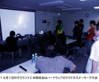 10月1日のサラウンドCM研究会はハードウェアのラウドネスメータデモ会
