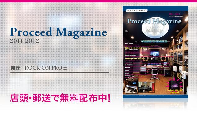 Proceed Magazine 2011-2012 無料配布中