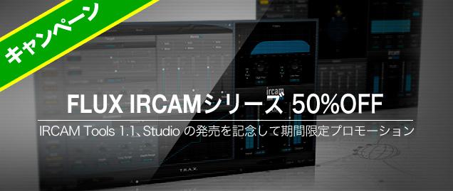 FLUX IRCAMシリーズ50% OFF