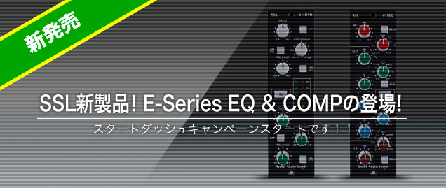 SSL新製品!E-Series EQ & COMPの登場!