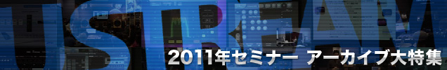 2011年セミナーアーカイブ特集