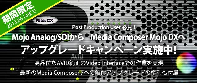 Mojo Analog SDIからMedia Composer Mojo DXへアップグレードキャンペーン