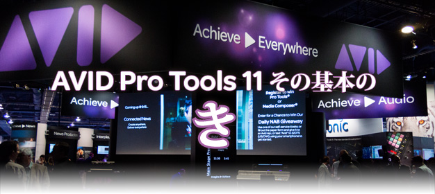 AVID Pro Tools 11 その基本の き