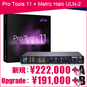 PT11+Metric Halo ULN-2 Extended