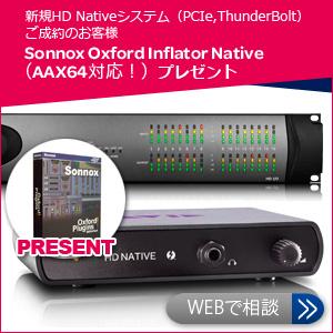 新規HD Nativeシステム(PCIe,ThunderBolt)ご成約のお客様 Sonnox Oxford Inflator Native(AAX64対応!!)プレゼント