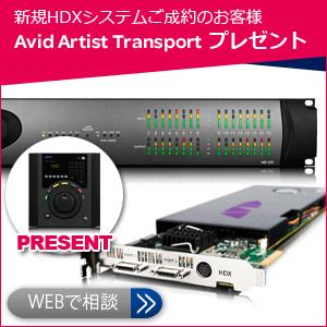 新規HDXシステムご成約のお客様 TRANSPORT ARTIST SERIES US プレゼント
