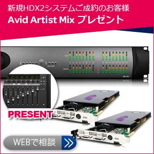 新規HDX2システムご成約のお客様 MIX ARTIST SERIES US プレゼント