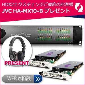 HDX2エクスチェンジご成約のお客様 JVC HA-MX10-B プレゼント