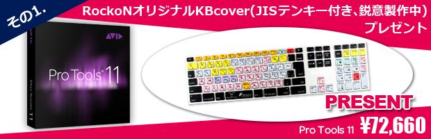 その1:Pro Tools 11 ¥72,660 RockoNオリジナルKBcover(JIS テンキー付き、鋭意製作中)プレゼント!!