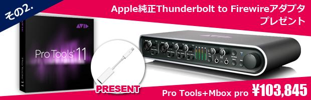その2:Pro Tools+Mbox pro¥103,845 Apple純正Thunderbolt to Firewireアダプタプレゼント
