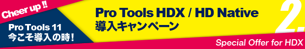 ro tools HDX HD Native導入キャンペーン