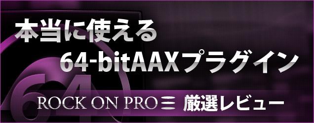 本当に使える64-bitAAX プラグインRock oN厳選レビュー