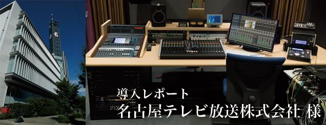 導入事例 名古屋テレビ放送株式会社 様