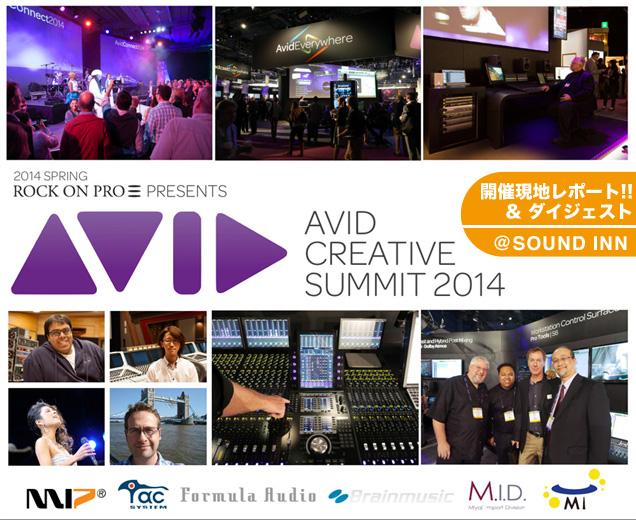 ROCK ON PRO PRESENTS Avid Creative Summit 2014 @SOUND INN