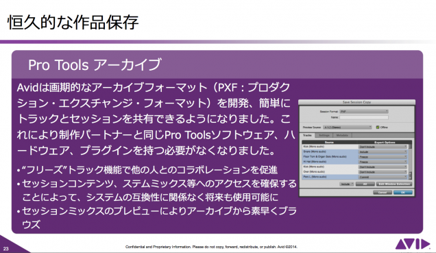 PXFファイル概要資料