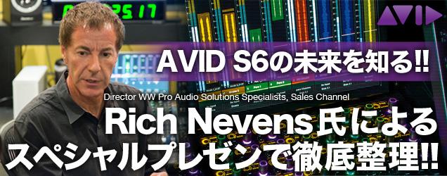 Pro Tools S6 スペシャルプレゼンテーション