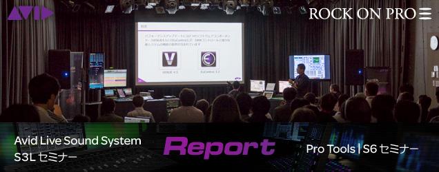 AVID セミナーレポート