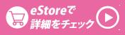 e_store_bt