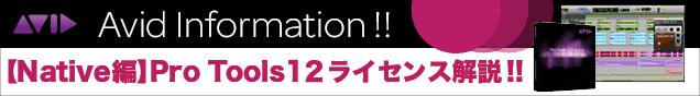 150904_protools_news_01_02