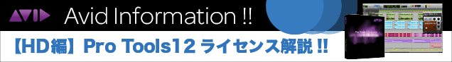 150904_protools_news_02_02