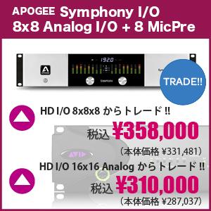 【300-300】apogee8x8+8pre_TRADE_20151023AvidIO