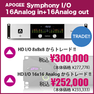 【300-300】apogee16x16_TRADE_20151023AvidIO