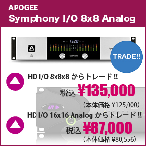 【300-300】apogee8x8_TRADE_20151023AvidIO