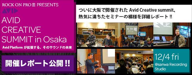 【636-250】report_201512_ACSUOsaka