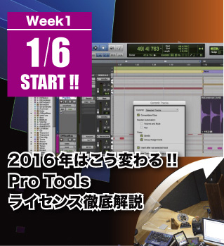 【636-700】Top_Total_201512_2016ProToolsPromo_01