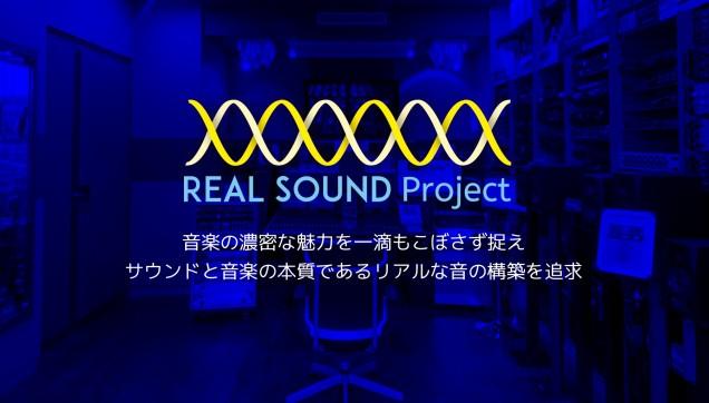 20160510_pro_ロゴ_リアルサウンドプロジェクト