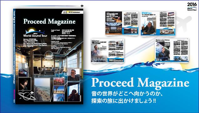 【636-363】20160708_ProceedMagazine