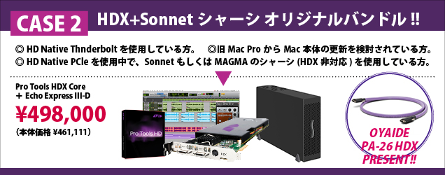 【636-250】20161109_02_HDXCore