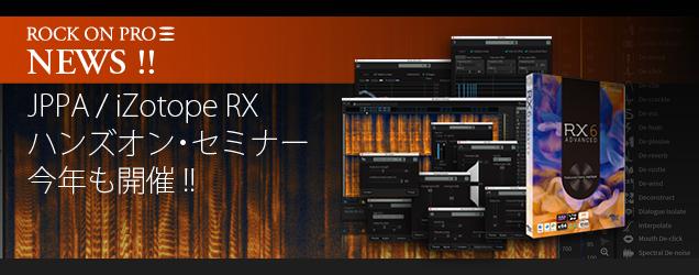 【636*250】20170714_JPPA_RXseminar