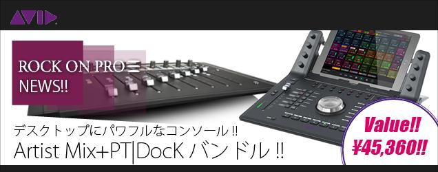 【636*250】20171018_Mix+Dock