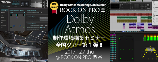 636-250_20171122_DolbyAtmosSeminar_01