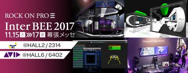 06【1090*428】20171107_InterBEE_ProWeb