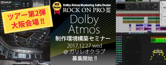 636-250_20171227_DolbyAtmosSeminar_03