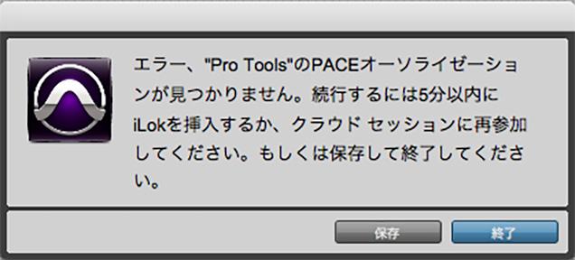 iLok CloudでPro Toolsを使おう!〜How to use Pro Tools with iLok