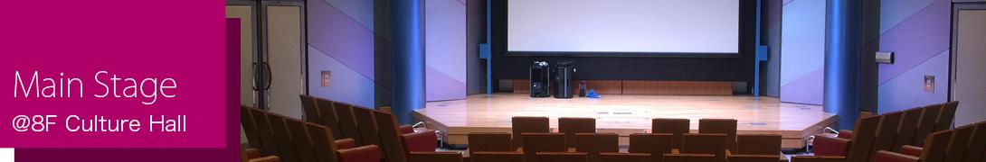 カルチャーホール メインステージ:開催セミナーのご案内